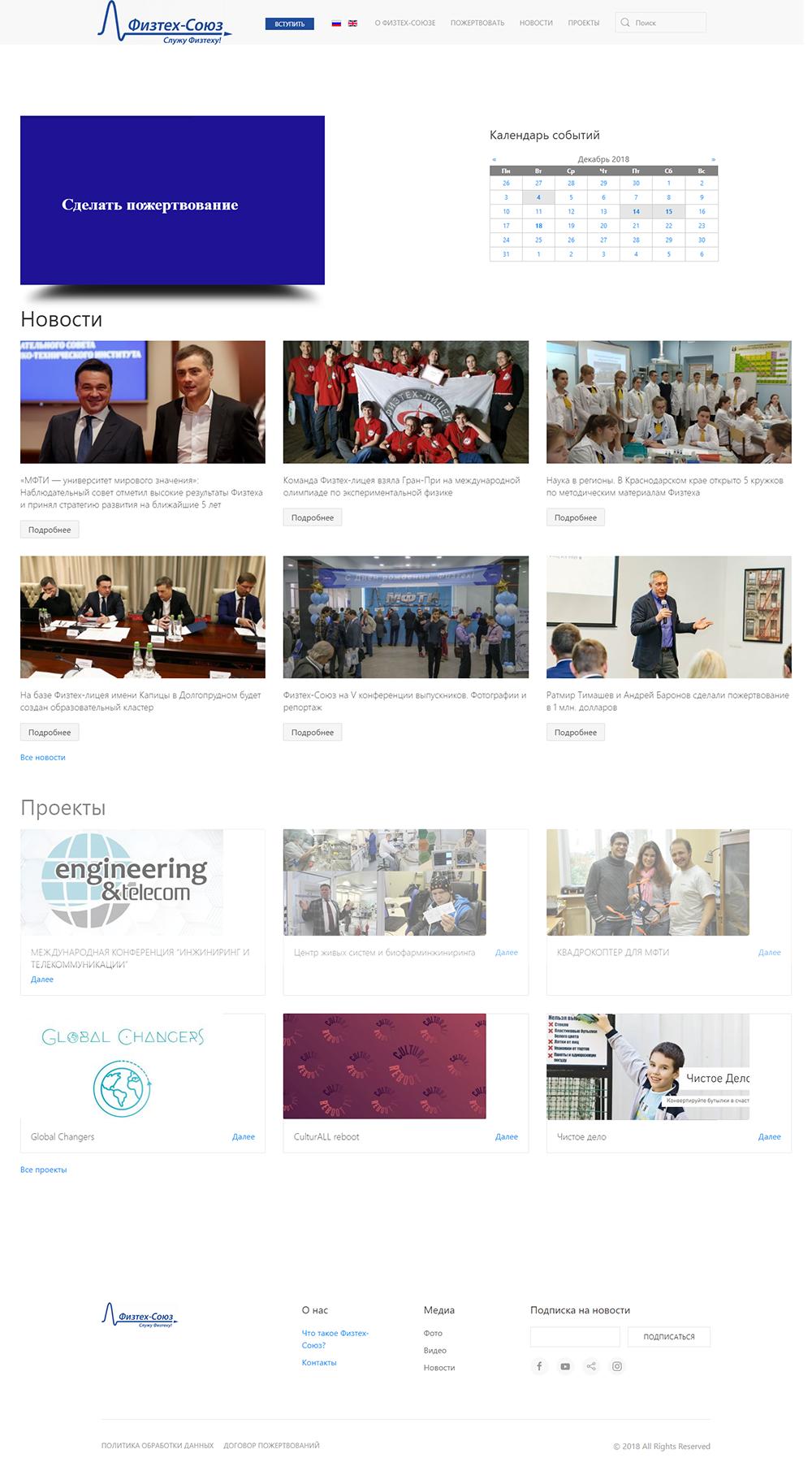 официальный сайт физтехсоюза
