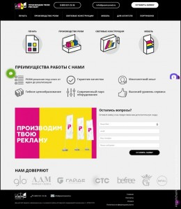 Сайт по производству POSM в России